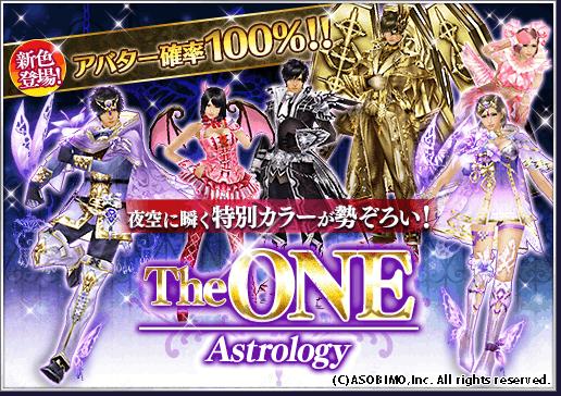 TheONE(Astrology)_516364_blog