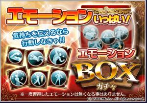 BOXガチャ【エモーション】_516364_blog