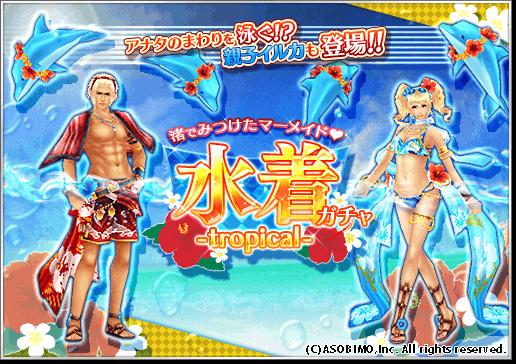 水着-tropical-_516364_blog