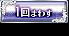 セールボタン