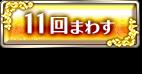 特別ボタン11