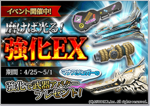 強化EX(マナスリンガー)_516364_blog
